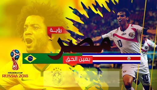 يلا شوت مشاهدة بث مباشر مباراة البرازيل وكوستاريكا اليوم في كأس العالم روسيا 2018 مجانا علي النايل سات