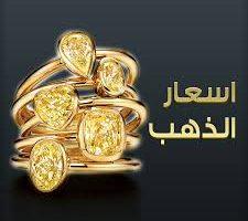 انخفاض سعر الذهب اليوم الثلاثاء 4/9/2018