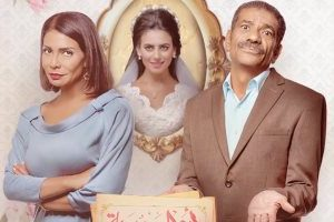 نصف مشاهد مسلسل أبو العروسة 2 تم الانتهاء منها