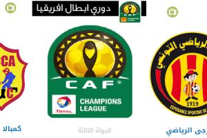 يلا شوت بث مباشر مباراة الترجي التونسي وكمبالا سيتي الأوغندي اليوم الثلاثاء 17/7/2018 في دوري أبطال أفريقيا