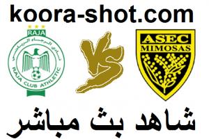 نتيجة وملخص أهداف مباراة الرجاء وأسيك ميموزا اليوم في كأس الإتحاد الإفريقي
