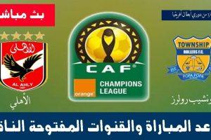 نتيجة وملخص أهداف مباراة الاهلي وتاونشيب رولرز اليوم اونلاين في دوري أبطال إفريقيا مجانا على النايل سات