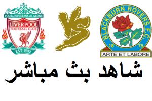 نتيجة وملخص أهداف مباراة ليفربول وبلاكبيرن روفرز اليوم Liverpool vs Blackburn اليوم في مباراة ودية بمشاركة محمد صلاح