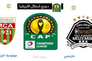 نتيجة وملخص أهداف مباراة مولودية الجزائر ومازيمبى اليوم في دوري أبطال أفريقيا بجودة عالية HD