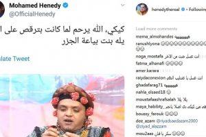 """""""محمد هنيدي"""" يسخر من رقصة """"كيكي"""" على إنستجرام"""