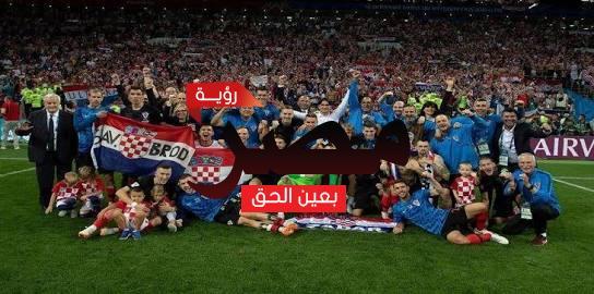 منتخب كرواتيا في نهائي مونديال روسيا 2018