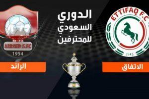 نتيجة وملخص أهداف مباراة الاتفاق والرائد اليوم في الدوري السعودي للمحترفين بجودة عالية HD