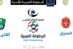 نتيجة وملخص أهداف مباراة الأهلي السعودي والمحرق البحريني اليوم في إياب البطولة العربية