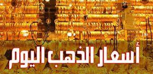 تعرف على سعر الذهب اليوم السبت الموافق 25/8/2018