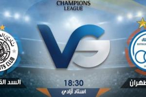 نتيجة وملخص اهداف مباراة السد واستقلال طهران اليوم في دوري أبطال آسيا بجودة عالية HD