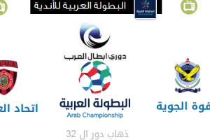 نتيجة وملخص أهداف مباراة القوة الجوية واتحاد العاصمة الجزائري اليوم في البطولة العربية للأندية بجودة عالية HD