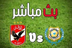 نتيجة وملخص أهداف مباراة الأهلي والإسماعيلي اليوم Al Ahly vs Ismaily في الدوري المصري موسم 2018
