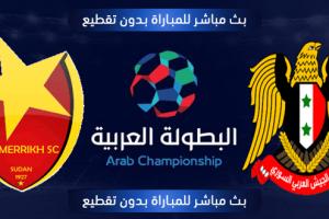 نتيجة وملخص أهداف مباراة الجيش السوري والمريخ السوداني اليوم في دور الـ 32 من البطولة العربية للأندية