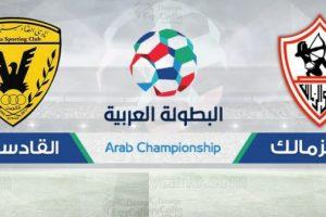 نتيجة وملخص أهداف مباراة الزمالك والقادسية الكويتي اليوم في البطولة العربية للأندية 2018