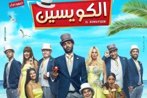 تعرف على آراء -أكرم حسني وحمدي الميرغني ومحمد هنيدي- في فيلم الكويسين