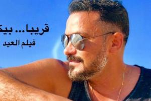 """محمد رجب يوعد الجمهور عبر """"إنستجرام"""": """" قريبا .. بيكيا فيلم العيد"""""""