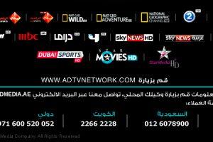 تردد قناة ابو ظبي الرياضية 2018 التردد الصحيح لقناة ابو ظبي المجانية الناقلة لمباريات البطولة العربية للأندية 2018