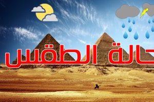 حالة الطقس ودرجات الحرارة المتوقعة في مصر اليوم السبت 20/10/2018