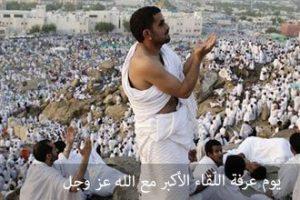 تعرف على عدد الواقفين على عرفات هذا العام،  ونبذة عن مسجد نمرة