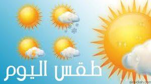 الأرصاد اليوم: إرتفاع  بدرجات الحرارة وطقس حار يسود الوجه البحري