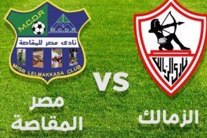 نتيجة وملخص أهداف مباراة الزمالك ومصر المقاصة اليوم في الدوري المصري الممتاز بجودة عالية HD