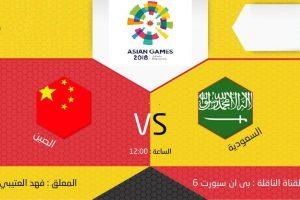 نتيجة وملخص أهداف مباراة السعودية والصين اليوم دورة الألعاب الآسيوية 2018 اون لاين بجودة عالية HD
