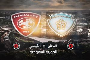 كورة لايف مشاهدة بث مباشر مباراة الفيصلي والباطن اليوم في الدوري السعودي للمحترفين بجودة عالية HD