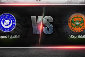 نتيجة وملخص أهداف مباراة الهلال السوداني و نهضة بركان المغربي اليوم في الكونفدرالية بجودة عالية HD