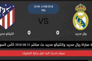 رابط يلا شوت مشاهدة بث مباشر مباراة ريال مدريد وأتلتيكو مدريد اليوم في نهائي كأس السوبر الأوروبي