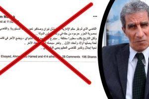 بلاغ يتهم معصوم مرزوق بإهانة رئيس المحكمة الدستورية العليا