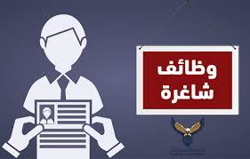 وظائف خالية متنوعة في القاهرة 2018