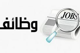 وظائف خالية في كل التخصصات في مصر 2018