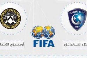نتيجة وملخص أهداف مباراة الهلال وأودينيزي الودية اليوم الأربعاء 1/8/2018 بجودة عالية