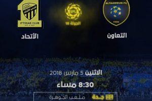 نتيجة وملخص أهداف مباراة الاتحاد والتعاون اليوم 20-9-2018 في الدوري السعودي للمحترفين