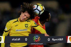 نتيجة وملخص أهداف مباراة الاتحاد والقادسية اليوم  15-9-2018 اون لاين HD في الدوري السعودي للمحترفين