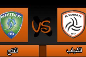 نتيجة وملخص أهداف مباراة الشباب والفتح اليوم 20-9-2018 في الدوري السعودي للمحترفين