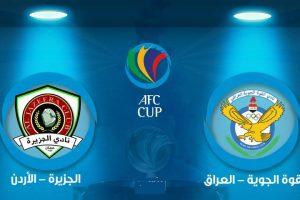 نتيجة وملخص أهداف مباراة القوة الجوية والجزيرة الأردني اليوم 18/9/2018 في كأس الاتحاد الآسيوي 2018
