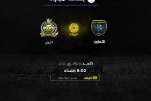 نتيجة وملخص أهداف مباراة النصر والتعاون اليوم 24-9-2018 في الدوري السعودي للمحترفين