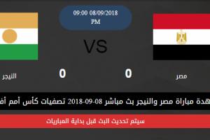 نتيجة وملخص أهداف مباراة مصر والنيجر اليوم 8-9-2018 في تصفيات كأس إفريقيا 2019
