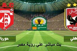 نتيجة وملخص أهداف مباراة الأهلي وحوريا كوناكري اليوم في إياب ربع نهائي دوري أبطال إفريقيا مجانا على النايل سات