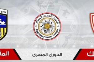 نتيجة وملخص أهداف مباراة الزمالك والمقاولون العرب اليوم 23-9-2018 في الدوري المصري