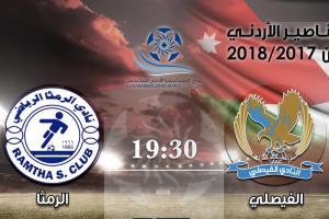 نتيجة وملخص أهداف مباراة الفيصلي والرمثا اليوم في دوري المناصير الأردني بجودة عالية HD