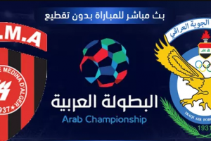 نتيجة وملخص أهداف  مباراة القوة الجوية وإتحاد الجزائر في البطولة العربية للأندية اليوم