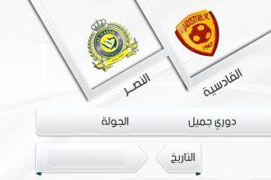 نتيجة وملخص أهداف مباراة النصر والقادسية اليوم 19-9-2018 في الدوري السعودي للمحترفين