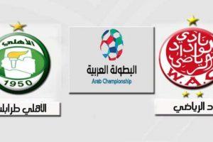 نتيجة وملخص أهداف مباراة الوداد المغربي وأهلي طرابلس الليبي اليوم في البطولة العربية للأندية بجودة عالية HD