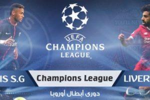 نتيجة وملخص أهداف مباراة ليفربول وباريس سان جيرمان اليوم في دوري أبطال أوروبا 2018