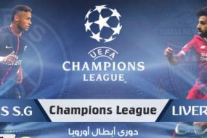 تردد قناة مفتوحة تنقل مشاهدة مباراة ليفربول وباريس سان جيرمان بث مباشر اليوم في دوري أبطال أوروبا مجانا علي النايل سات