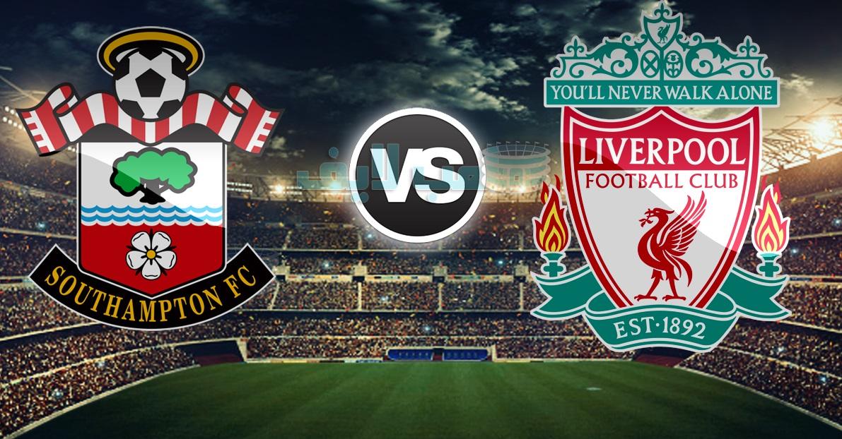 مشاهدة مباراة ليفربول وساوثهامتون بث مباشر اليوم السبت 17/08/2019 الدوري الإنجليزي
