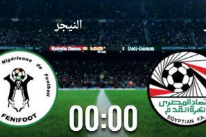 تردد قناة مفتوحة تنقل مباراة مصر والنيجر اليوم في تصفيات أمم أفريقيا 2019 مجانا علي النايل سات