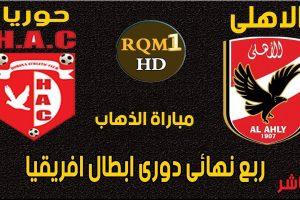 قناة مفتوحة تنقل مباراةالأهليوحوريا الغيني اليوم في دوري أبطال إفريقيا مجانا على النايل سات